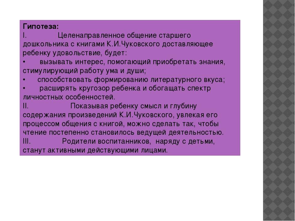 Гипотеза: I. Целенаправленное общение старшего дошкольника с кн...