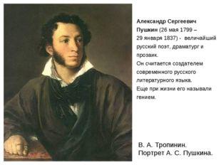 В. А. Тропинин. Портрет А. С. Пушкина. Александр Сергеевич Пушкин (26мая 179