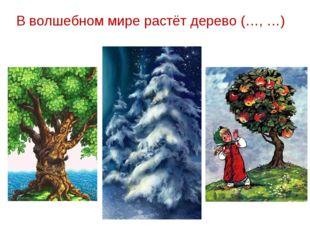 В волшебном мире растёт дерево (…, …)