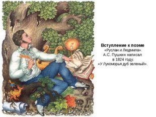 Вступление к поэме «Руслан и Людмила». А.С. Пушкин написал в 1824 году. «У Лу
