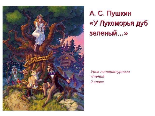 Урок литературного чтения 2 класс. А. С. Пушкин «У Лукоморья дуб зеленый…»