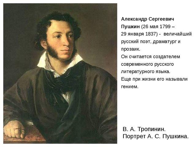 В. А. Тропинин. Портрет А. С. Пушкина. Александр Сергеевич Пушкин (26мая 179...
