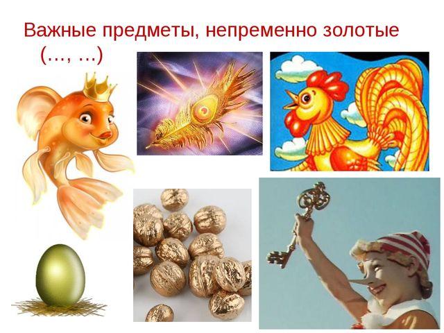 Важные предметы, непременно золотые (…, …)