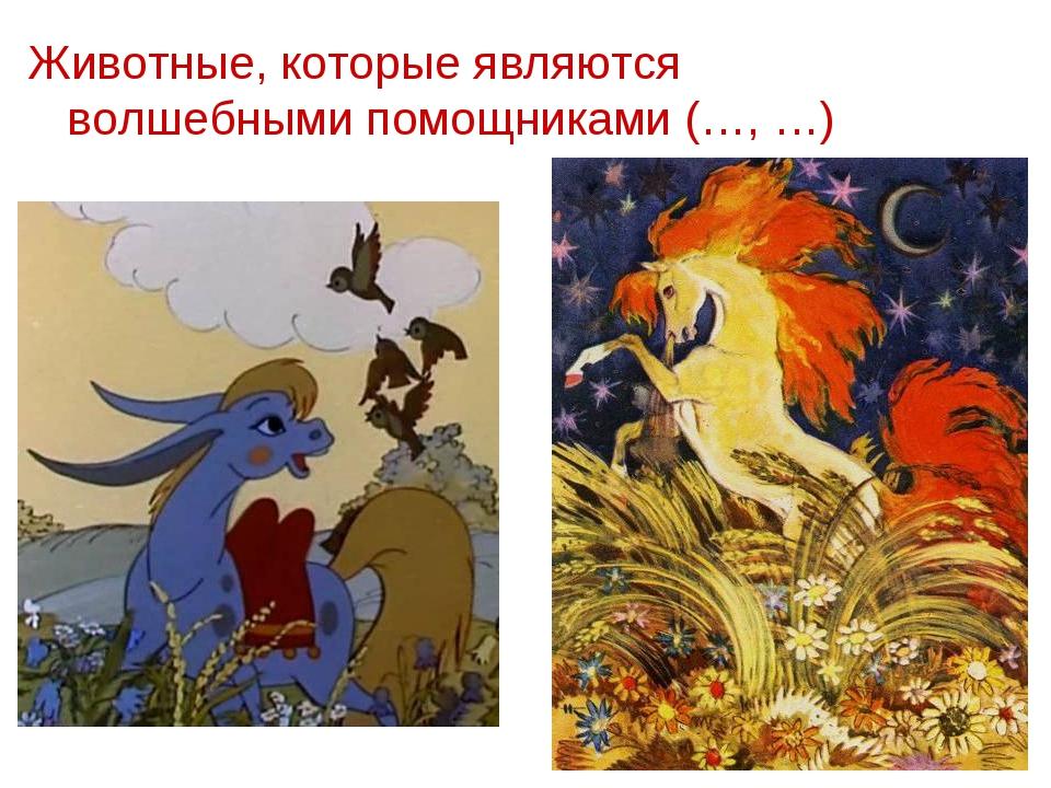 Животные, которые являются волшебными помощниками (…, …)