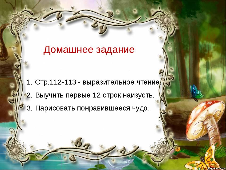 Домашнее задание Стр.112-113 - выразительное чтение. Выучить первые 12 строк...