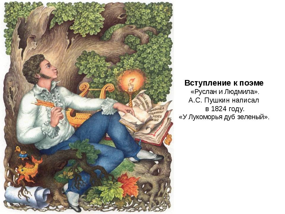 Вступление к поэме «Руслан и Людмила». А.С. Пушкин написал в 1824 году. «У Лу...