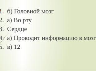 1. б) Головной мозг 2. а) Во рту 3. Сердце 4. а) Проводит информацию в мозг