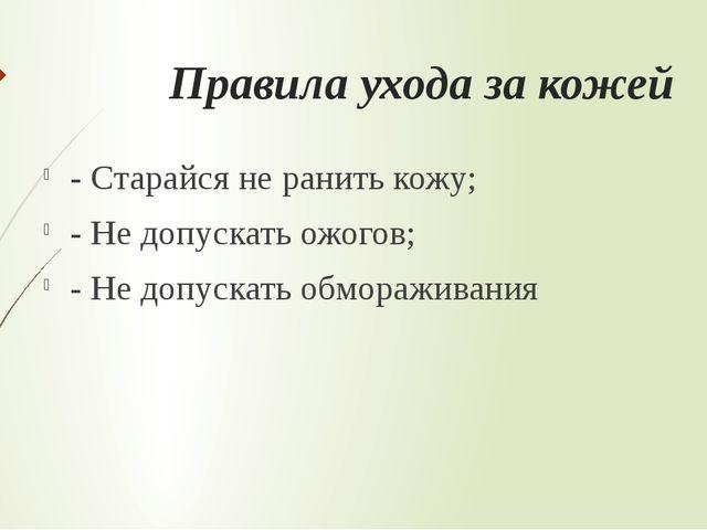 Правила ухода за кожей - Старайся не ранить кожу; - Не допускать ожогов; - Не...