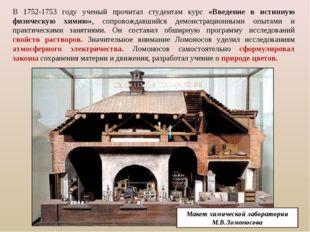 Макет химической лаборатории М.В.Ломоносова В 1752-1753 году ученый прочитал