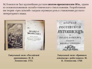 М.Ломоносов был крупнейшим русским поэтом-просветителем 18 в., одним из основ