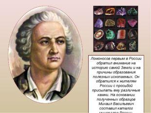 Ломоносов первым в России обратил внимание на историю самой Земли и на причин