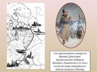 Сын крестьянина-помора из деревни Денисовка Архангельской губернии, Михайло Л