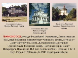 Ломоносов. Большой Ораниенбаумский дворец. Ломоносов. Японский павильон Орани