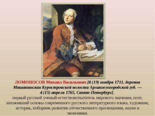 ЛОМОНОСОВ Михаил Васильевич [8 (19) ноября 1711, деревня Мишанинская Куростро
