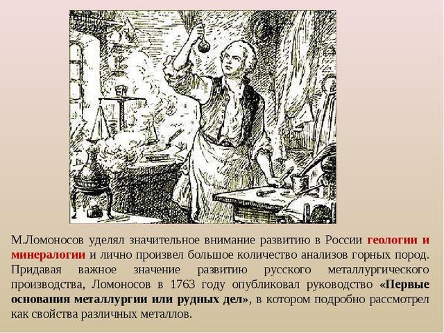 М.Ломоносов уделял значительное внимание развитию в России геологии и минерал...