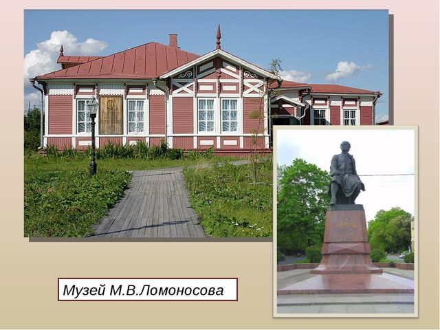 Музей М.В.Ломоносова