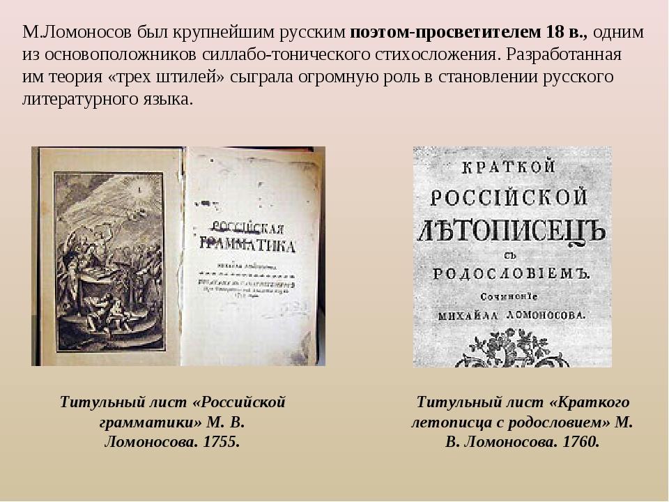 М.Ломоносов был крупнейшим русским поэтом-просветителем 18 в., одним из основ...