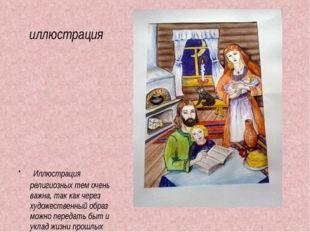 иллюстрация Иллюстрация религиозных тем очень важна, так как через художеств