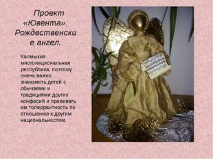 Проект «Ювента». Рождественские ангел. Калмыкия многонациональная республика