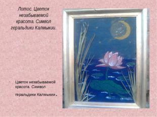 Лотос. Цветок незабываемой красота. Символ геральдики Калмыкии. Цветок незабы