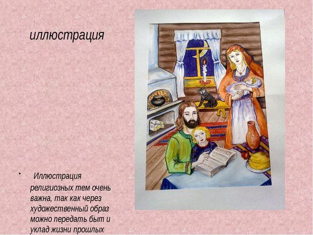 иллюстрация Иллюстрация религиозных тем очень важна, так как через художеств...