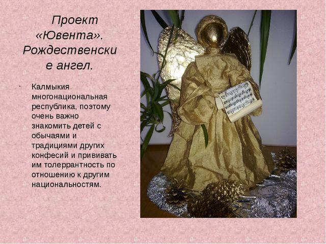 Проект «Ювента». Рождественские ангел. Калмыкия многонациональная республика...