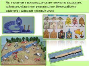 Мы участвуем в выставках детского творчества школьного, районного, областного