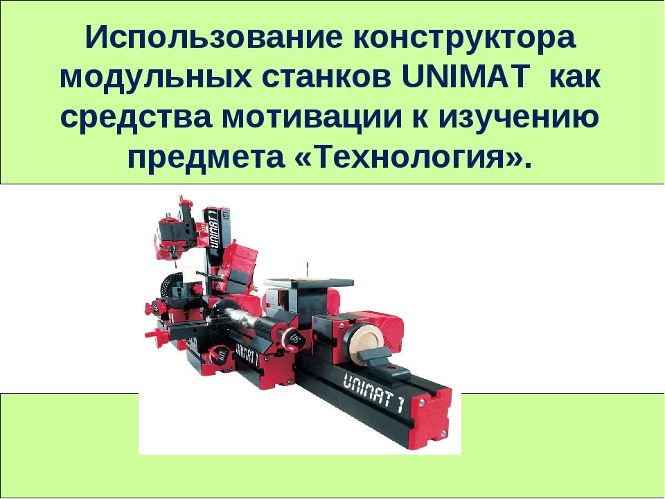 Использование конструктора модульных станковUNIMATкак средства мотивации к...
