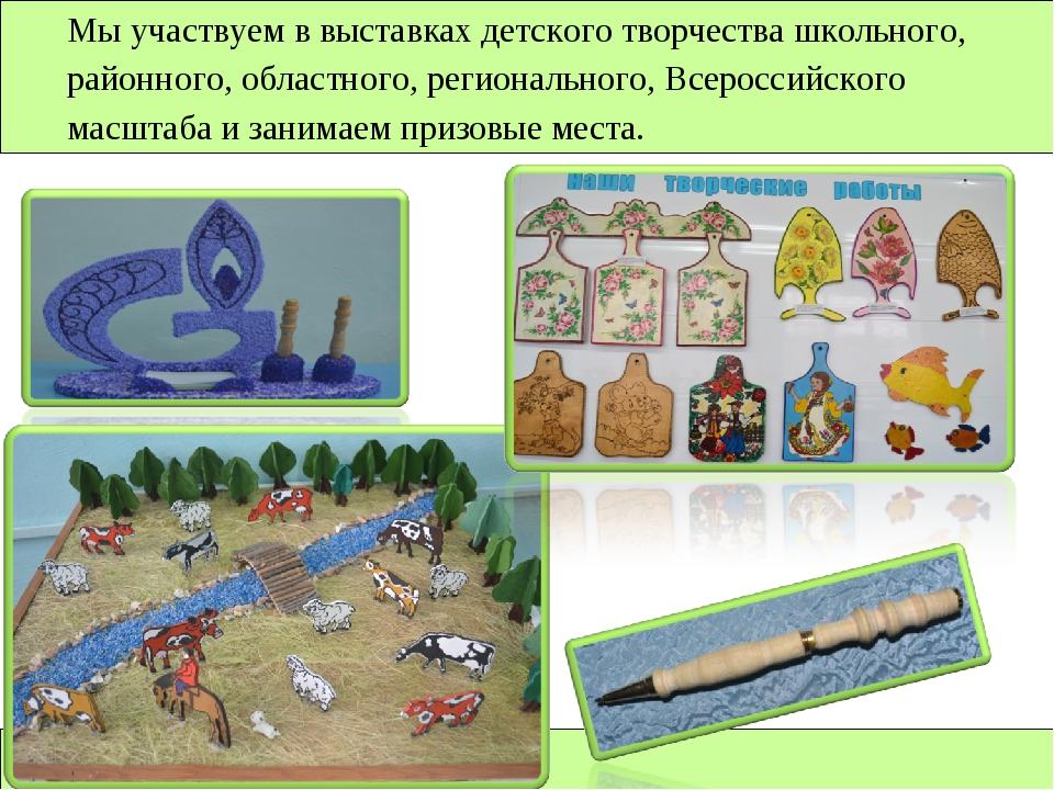 Мы участвуем в выставках детского творчества школьного, районного, областного...