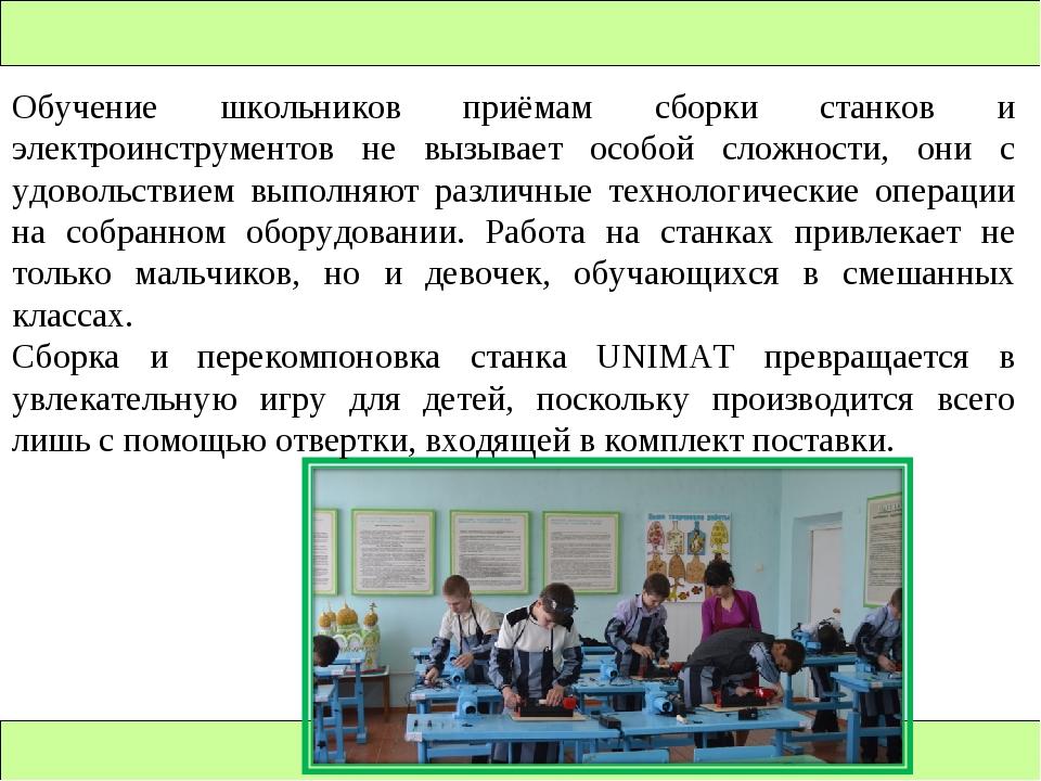 Обучение школьников приёмам сборки станков и электроинструментов не вызывает...