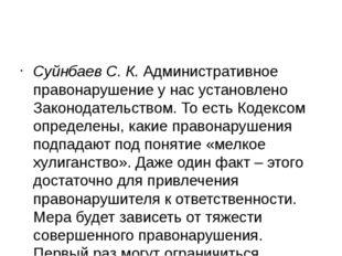 Суйнбаев С. К. Административное правонарушение у нас установлено Законодател