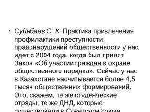 Суйнбаев С. К. Практика привлечения профилактики преступности, правонарушени