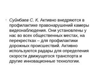 Суйнбаев С. К. Активно внедряются в профилактике правонарушений камеры видео
