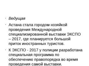 Ведущая Астана стала городом-хозяйкой проведения Международной специализиров