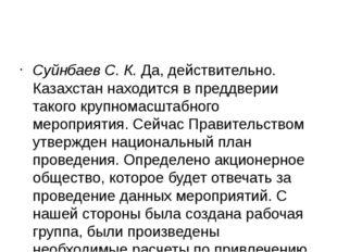 Суйнбаев С. К. Да, действительно. Казахстан находится в преддверии такого кр