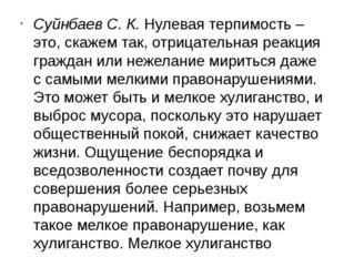 Суйнбаев С. К. Нулевая терпимость – это, скажем так, отрицательная реакция гр