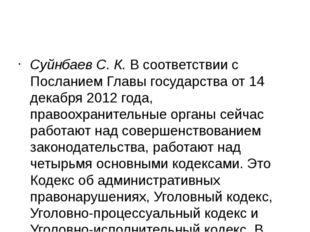 Суйнбаев С. К. В соответствии с Посланием Главы государства от 14 декабря 201