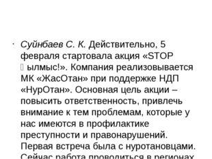 Суйнбаев С. К. Действительно, 5 февраля стартовала акция «STOP Қылмыс!». Ком