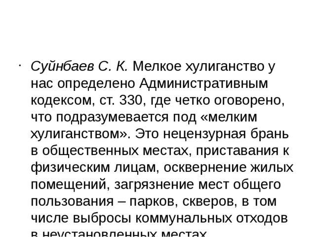 Суйнбаев С. К. Мелкое хулиганство у нас определено Административным кодексом...