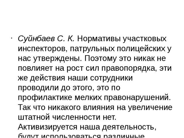 Суйнбаев С. К. Нормативы участковых инспекторов, патрульных полицейских у на...