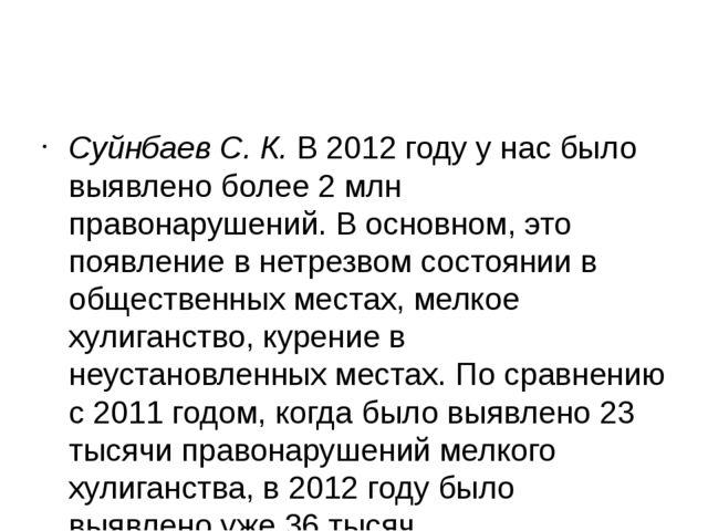 Суйнбаев С. К. В 2012 году у нас было выявлено более 2 млн правонарушений. В...