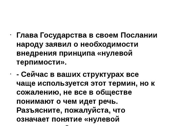 Глава Государства в своем Послании народу заявил о необходимости внедрения пр...