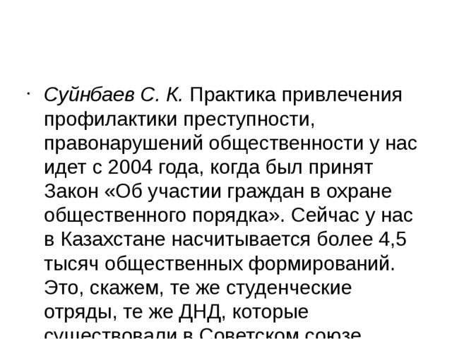 Суйнбаев С. К. Практика привлечения профилактики преступности, правонарушени...