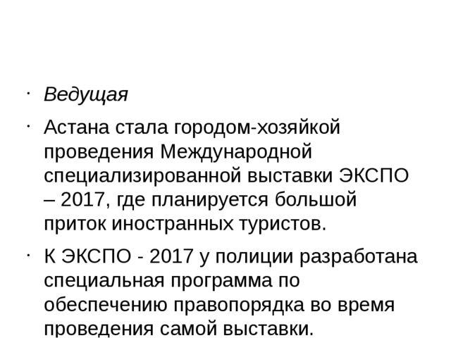 Ведущая Астана стала городом-хозяйкой проведения Международной специализиров...