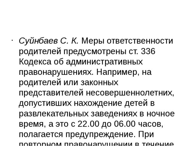 Суйнбаев С. К. Меры ответственности родителей предусмотрены ст. 336 Кодекса...