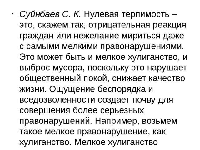 Суйнбаев С. К. Нулевая терпимость – это, скажем так, отрицательная реакция гр...