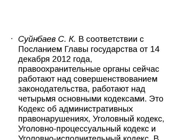 Суйнбаев С. К. В соответствии с Посланием Главы государства от 14 декабря 201...
