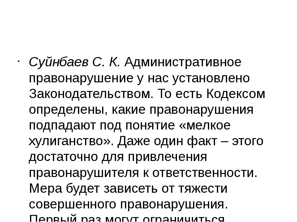 Суйнбаев С. К. Административное правонарушение у нас установлено Законодател...