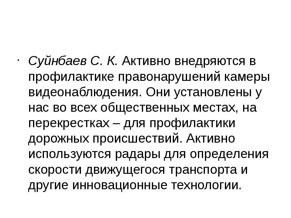 Суйнбаев С. К. Активно внедряются в профилактике правонарушений камеры видео...