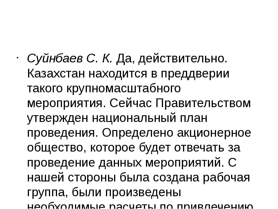 Суйнбаев С. К. Да, действительно. Казахстан находится в преддверии такого кр...